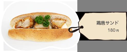 鶏唐サンド