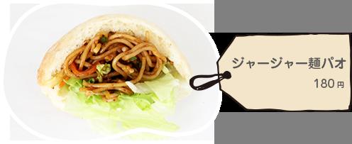 ジャージャー麺パオ