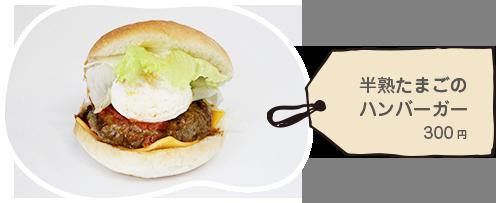 半熟卵のハンバーガー