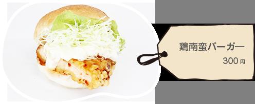 鶏南蛮バーガー