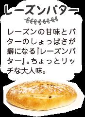 レーズンバター
