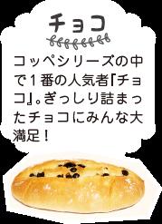 ミスターコッペチョコ(小)