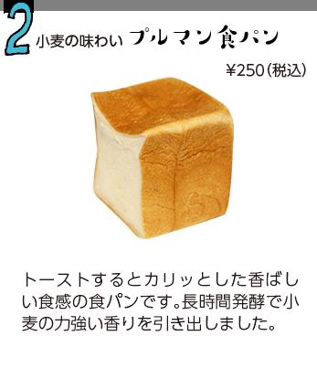 プルマン食パン