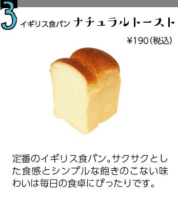 イギリス食パンナチュラルトースト