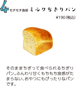 ミルクちぎり食パン