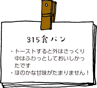 315食パン