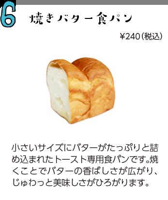 焼きバター食パン